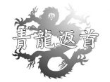 青龍返首 - The Dragon Rises