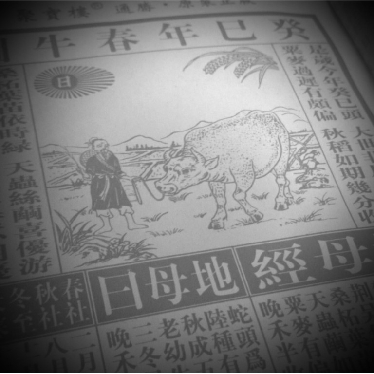 Tong Shu - the Chinese Farmer's Calendar