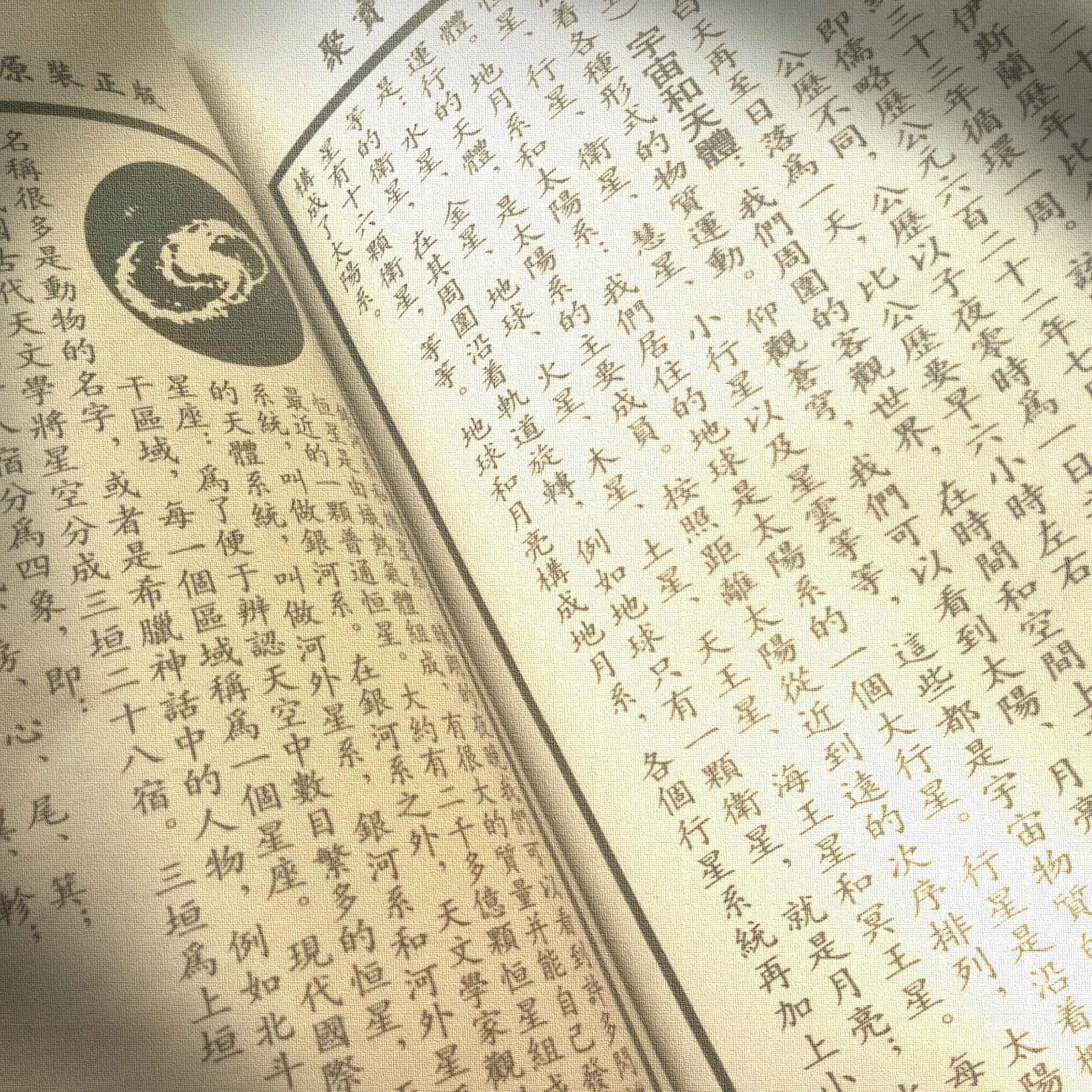 Tong Shu Ze Ri Date Selection for Businesses